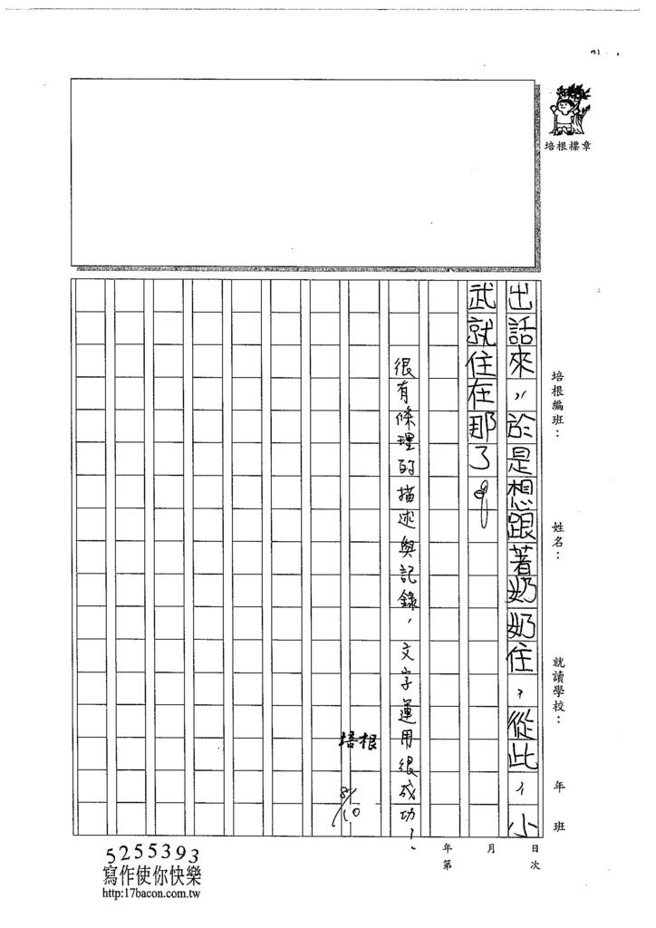 104W5107陳冠穎 (3)