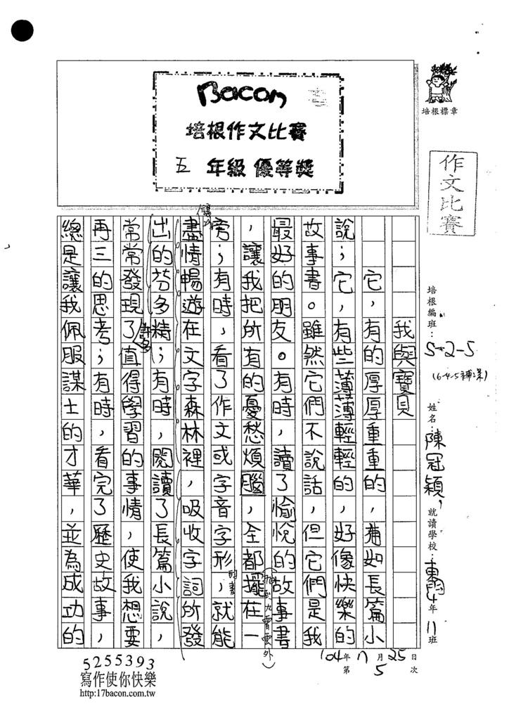 104W5105陳冠穎 (1)