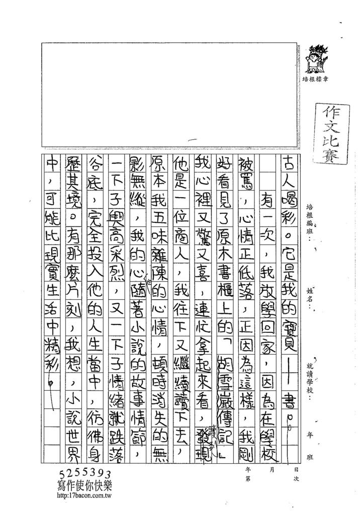 104W5105陳冠穎 (2)