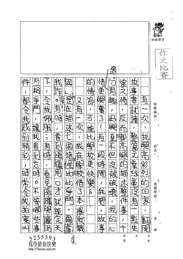 104W5105陳冠穎 (3)
