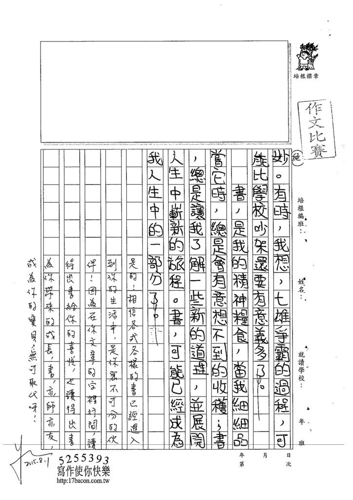 104W5105陳冠穎 (4)