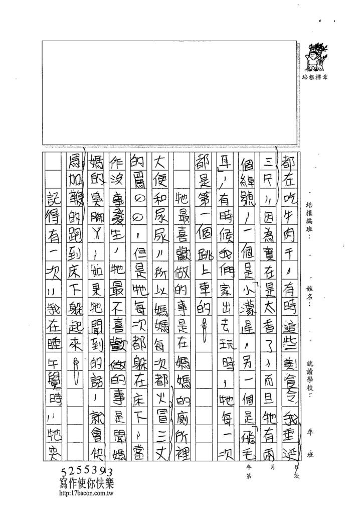 104W5105古嘉豪 (2)