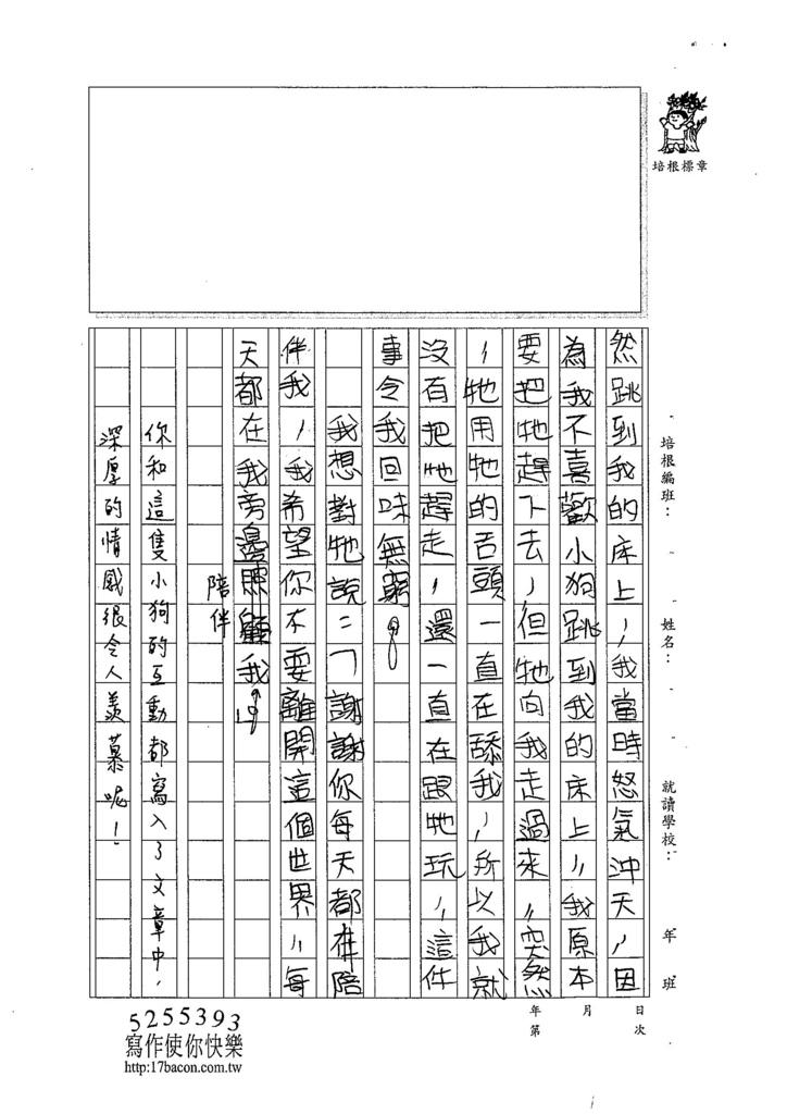 104W5105古嘉豪 (3)