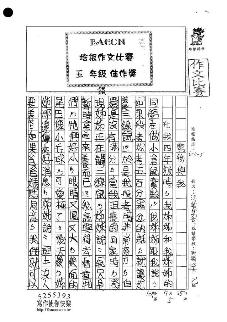 104W5105汪靖蓉 (1)