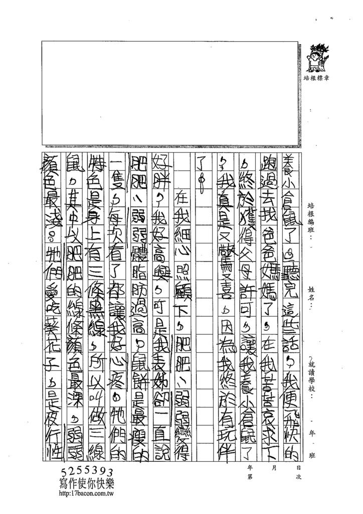 104W5105汪靖蓉 (2)