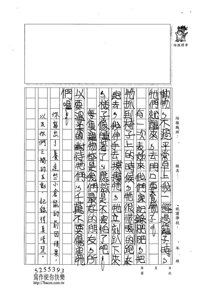104W5105汪靖蓉 (3)