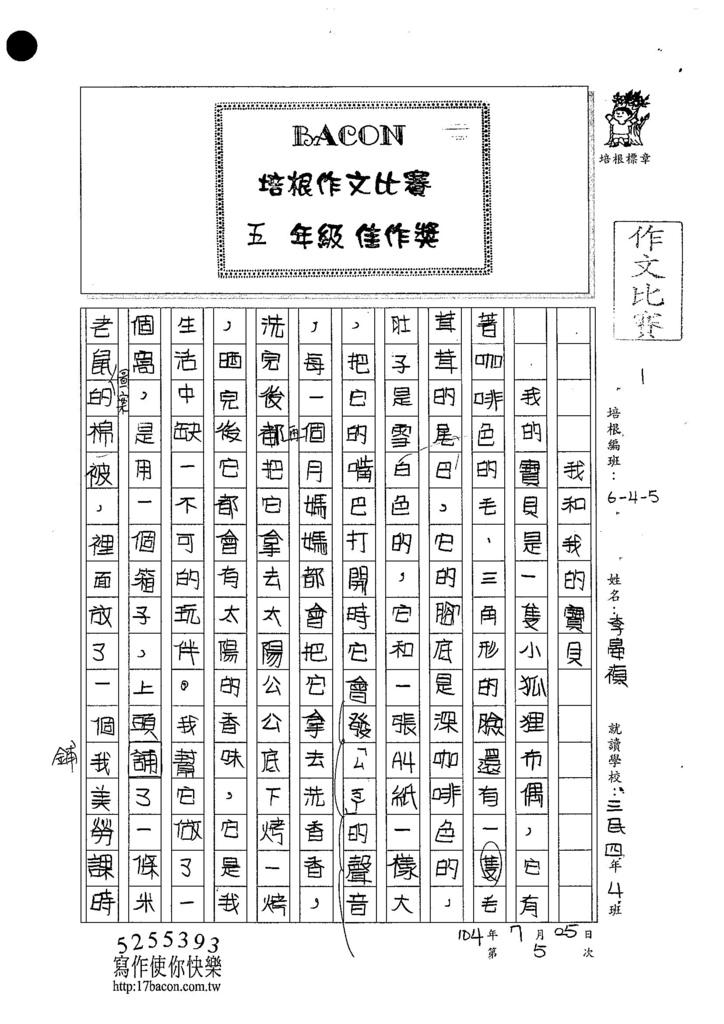 104W5105李晏禎 (1)