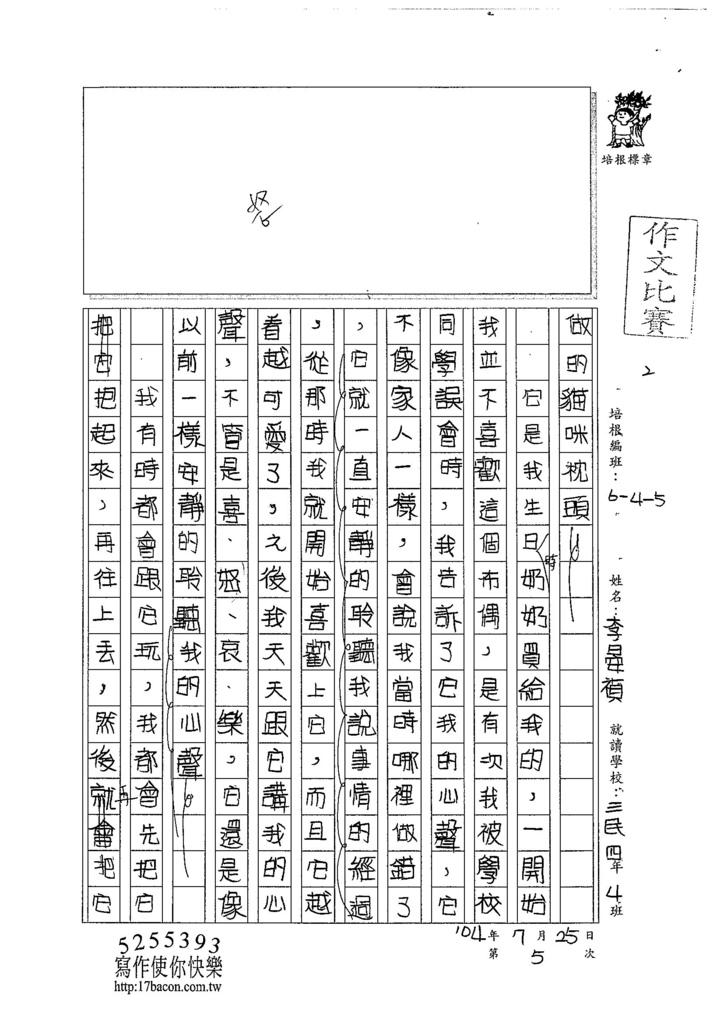 104W5105李晏禎 (2)
