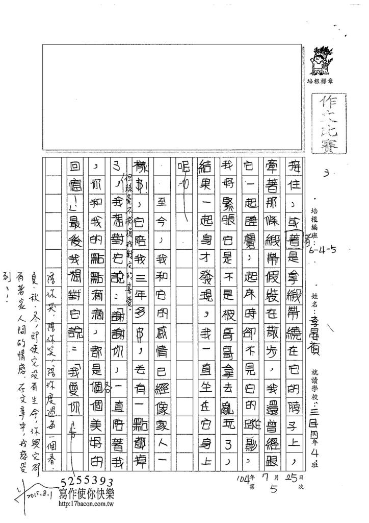 104W5105李晏禎 (3)