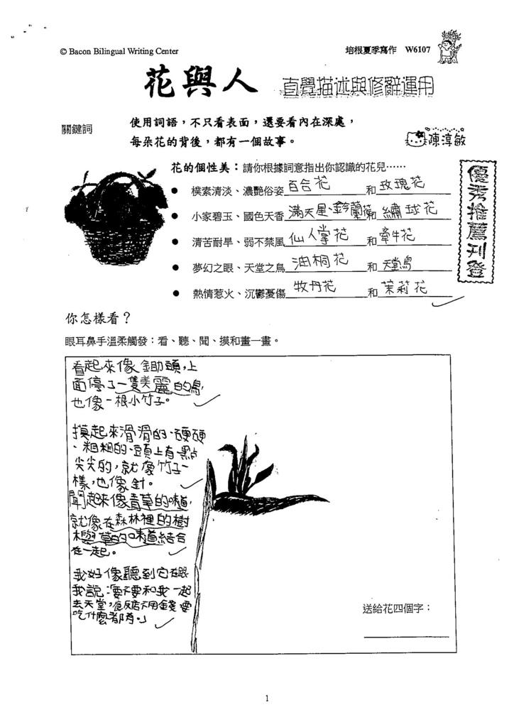 104W6107陳淳敏 (1)
