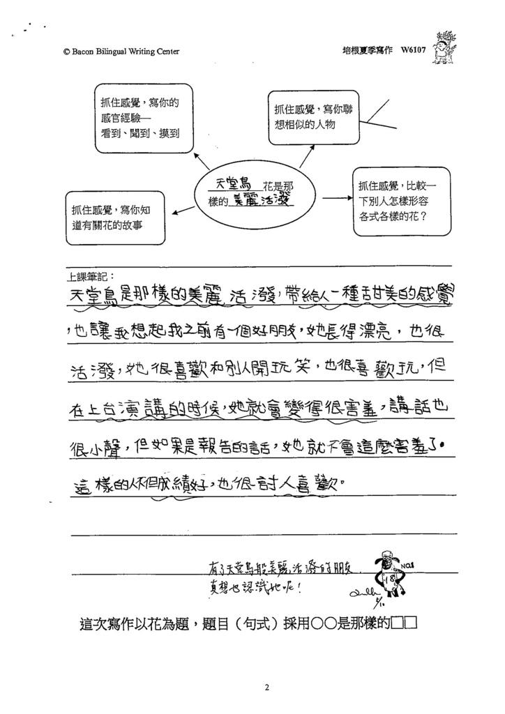104W6107陳淳敏 (2)