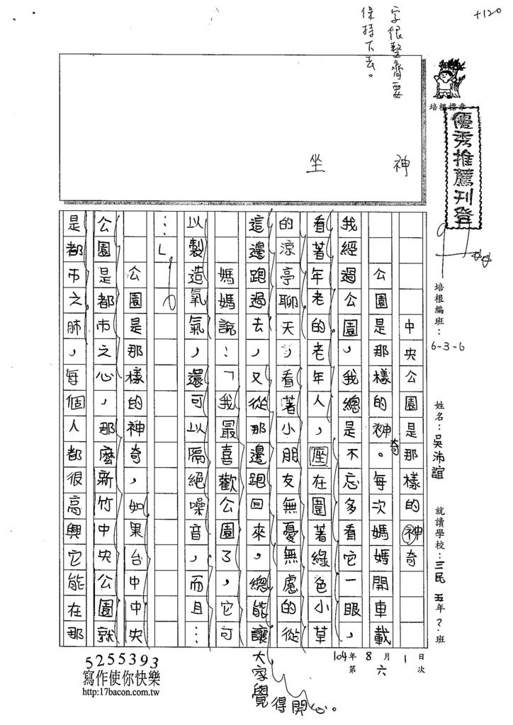 104W6106吳沛誼 (1)