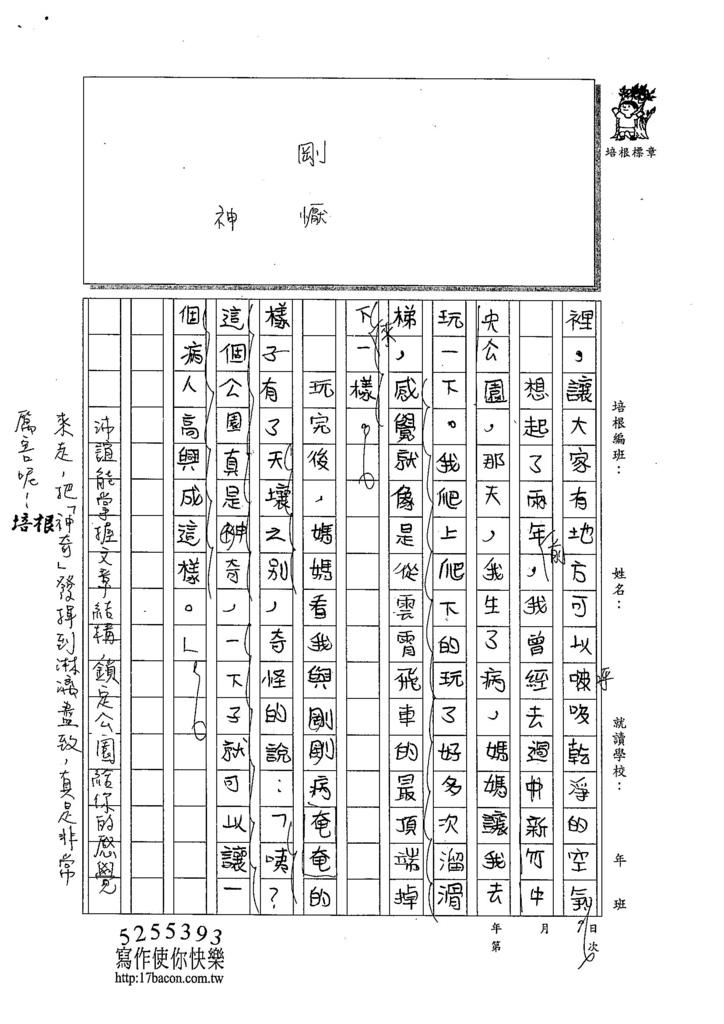 104W6106吳沛誼 (2)