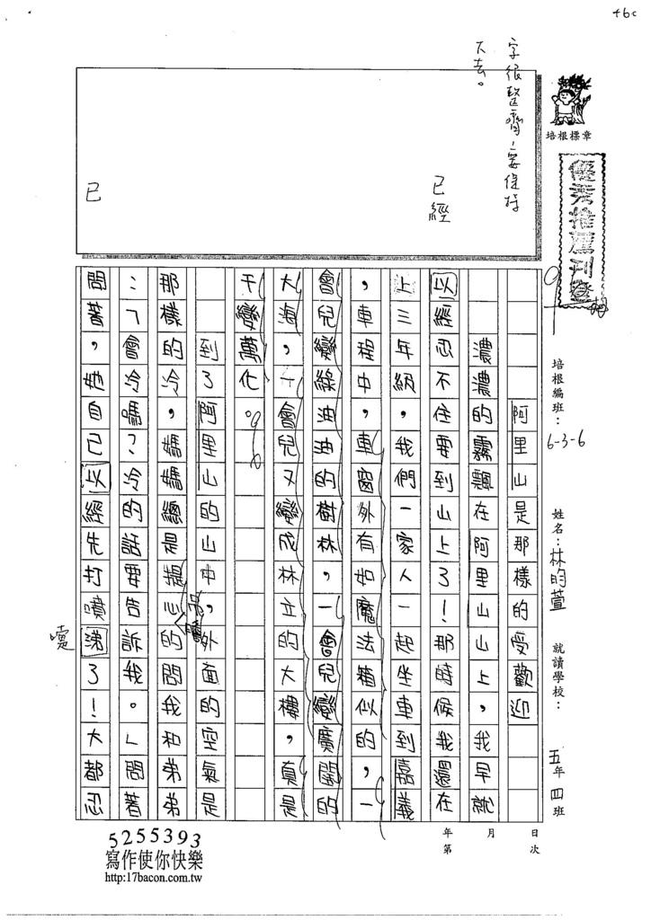 104W6106林昀萱 (1)