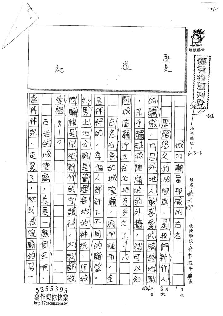 104W6106徐可欣 (1)