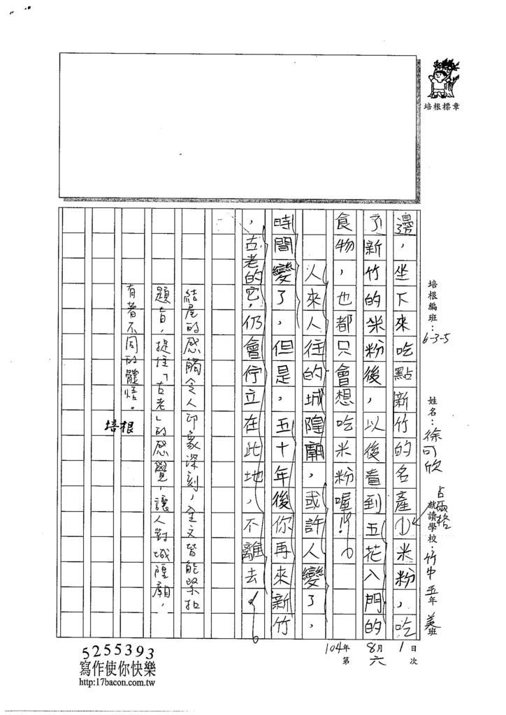 104W6106徐可欣 (2)