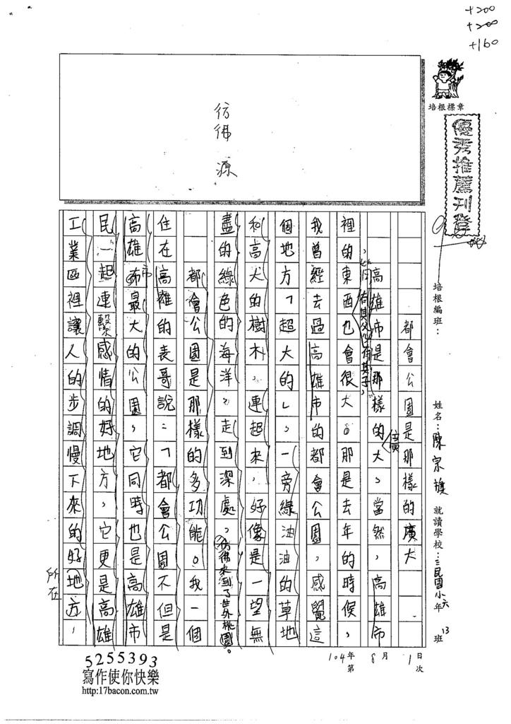 104W6106陳宗旗 (1)
