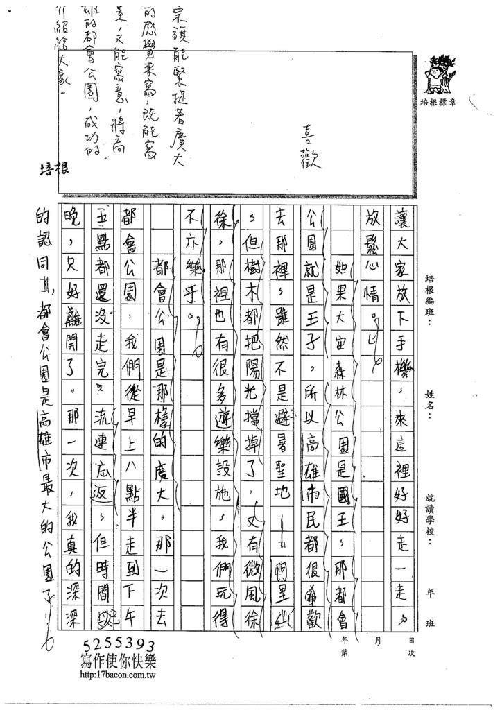 104W6106陳宗旗 (2)