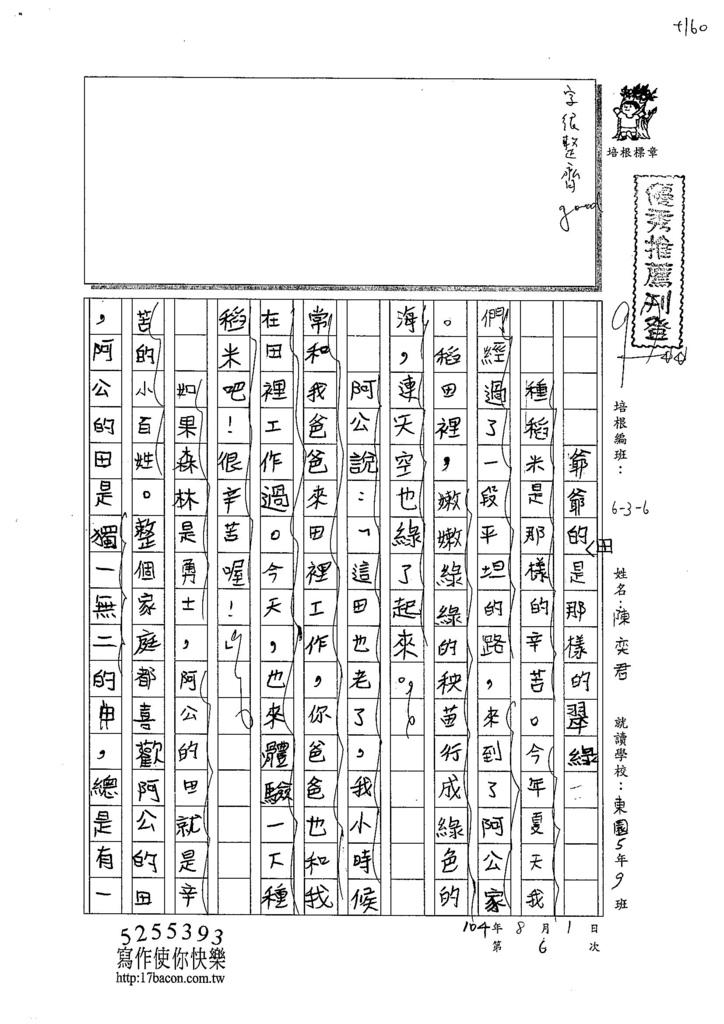 104W6106陳奕君 (1)