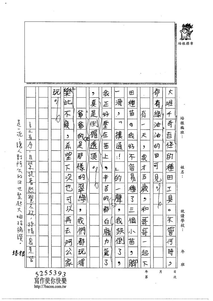 104W6106陳奕君 (2)