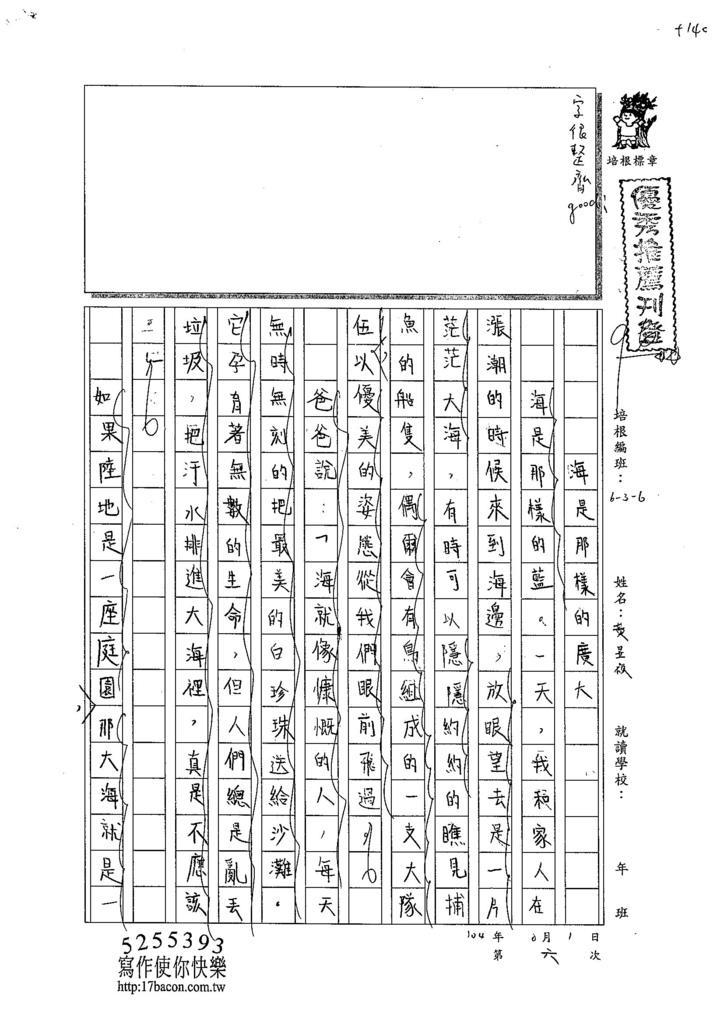 104W6106黃昱禎 (1)