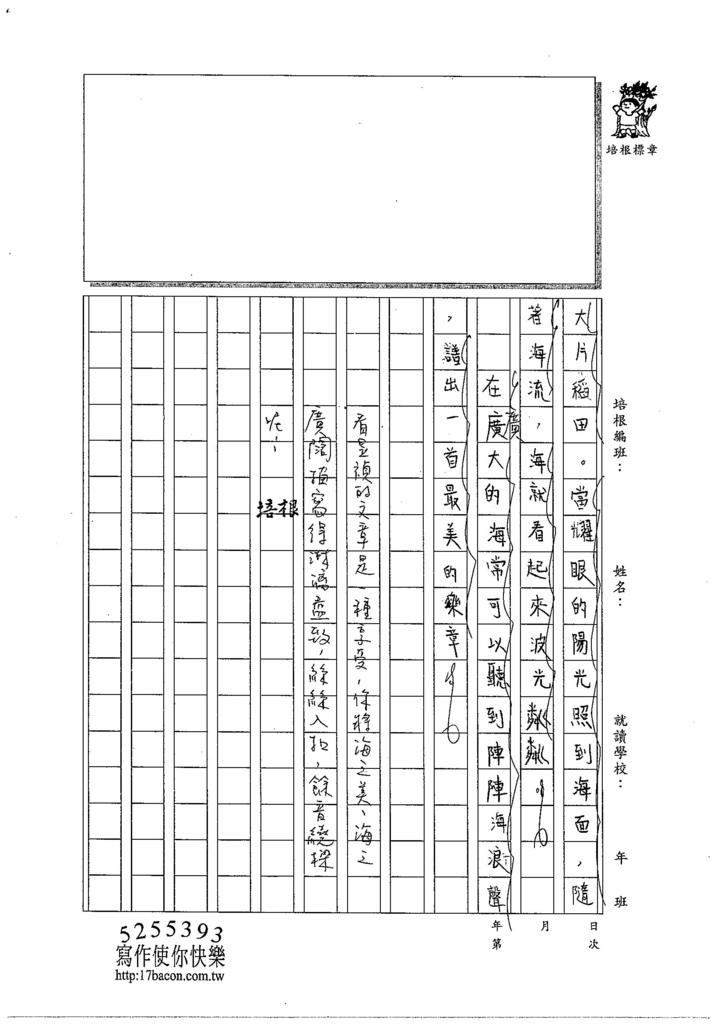 104W6106黃昱禎 (2)