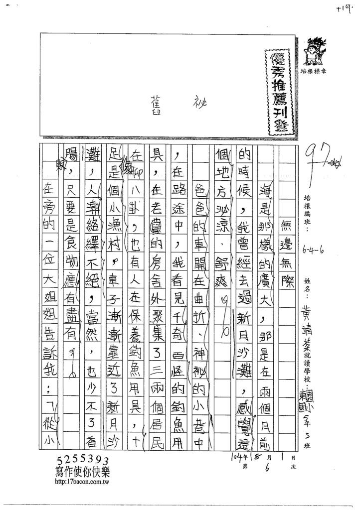 104W6106黃靖棻 (1)
