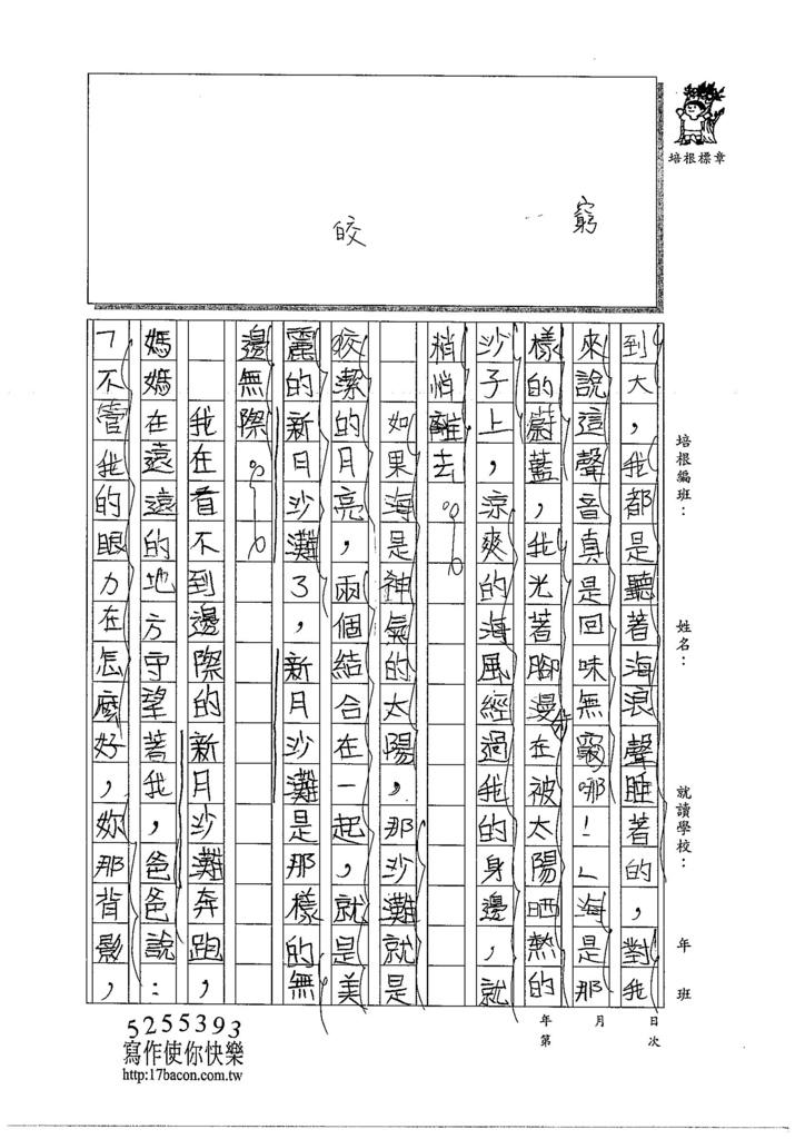 104W6106黃靖棻 (2)