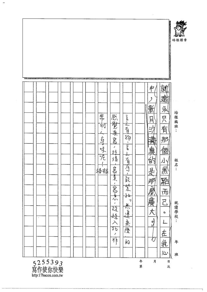 104W6106黃靖棻 (3)