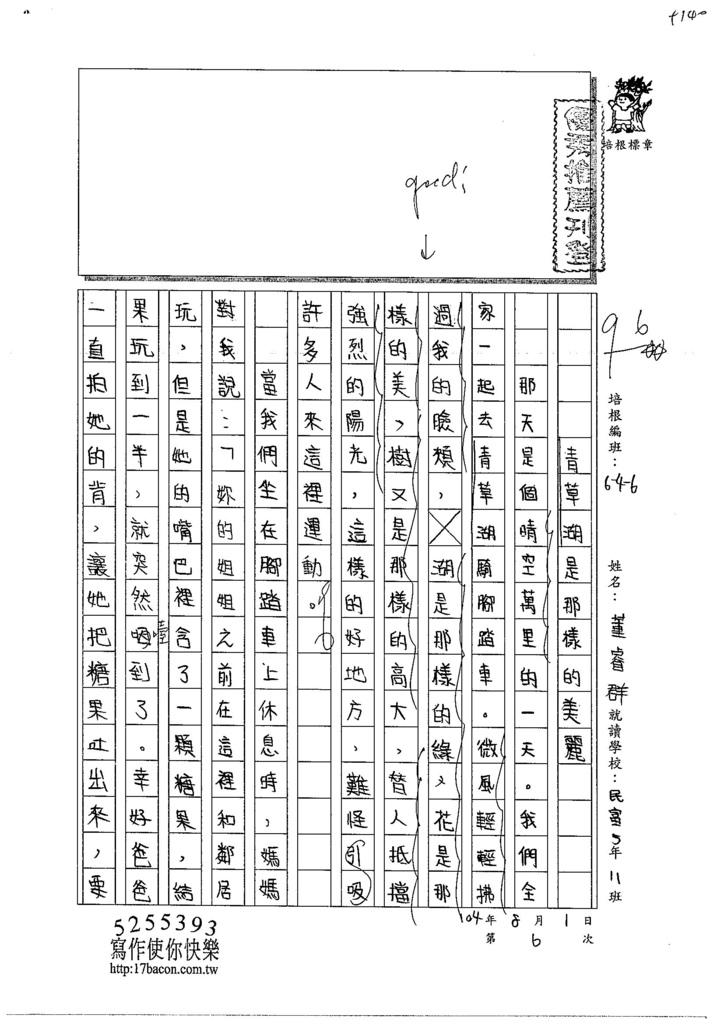 104W6106董睿群 (1)