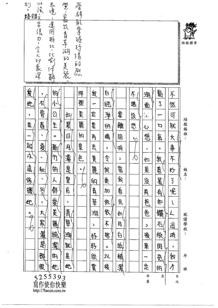 104W6106董睿群 (2)