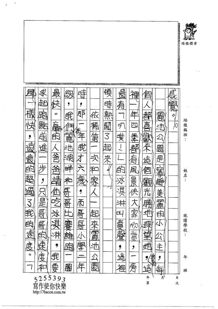 104W6106賴欣葳 (2)