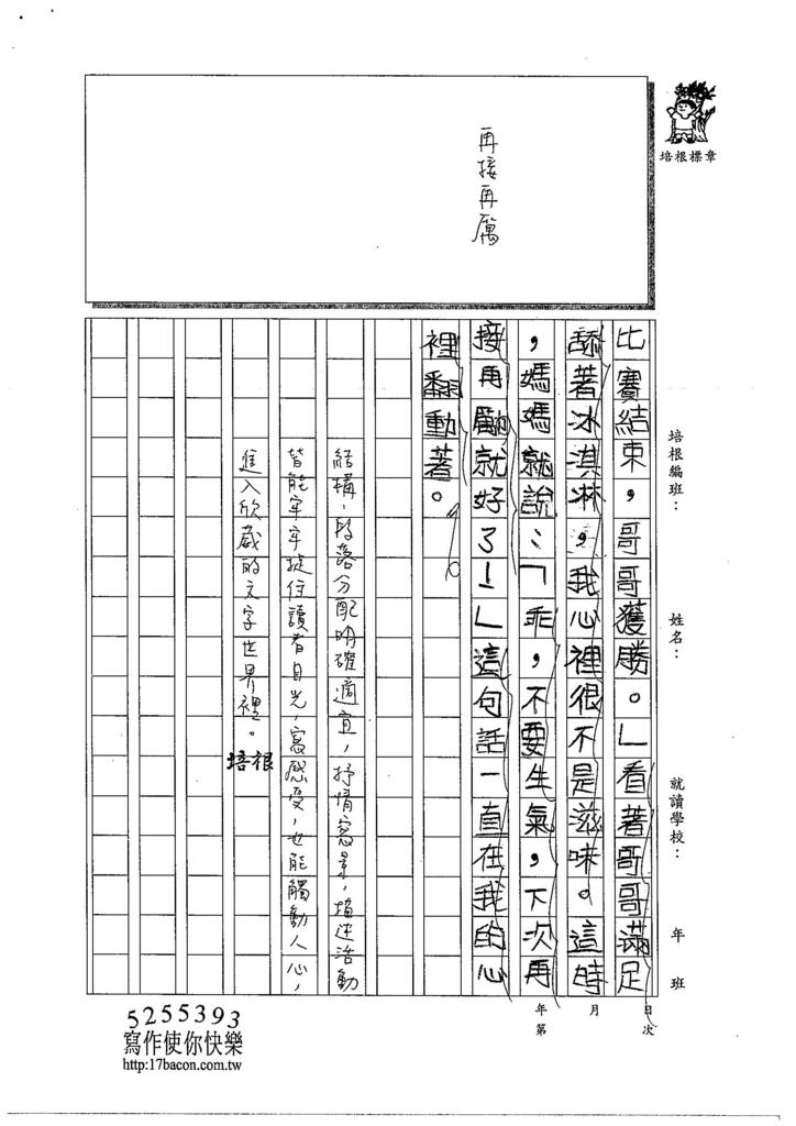 104W6106賴欣葳 (3)