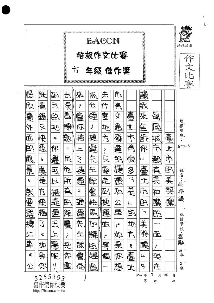 104W6105吳沛穎 (1)