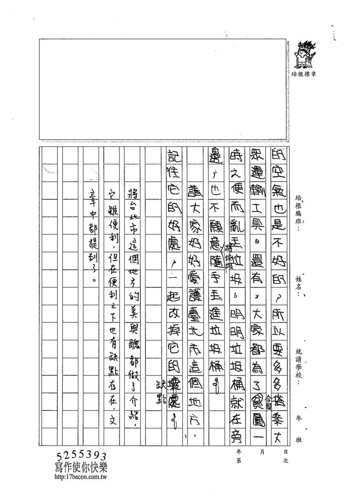 104W6105吳沛穎 (3)