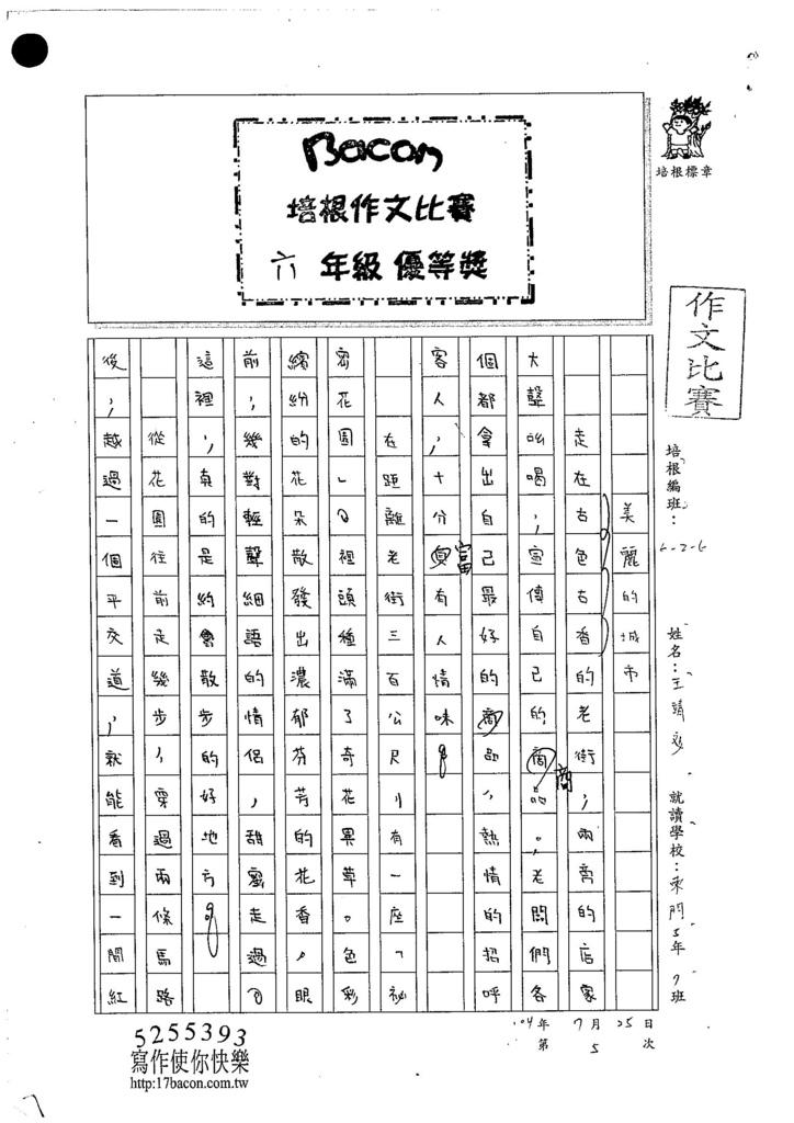 104W6106王靖文 (1)