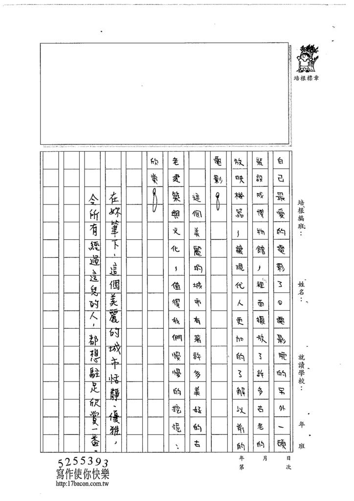 104W6106王靖文 (3)