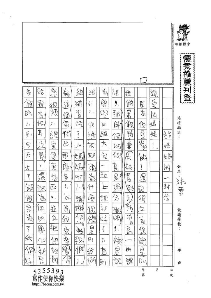 104L10范姜沛君 (1)