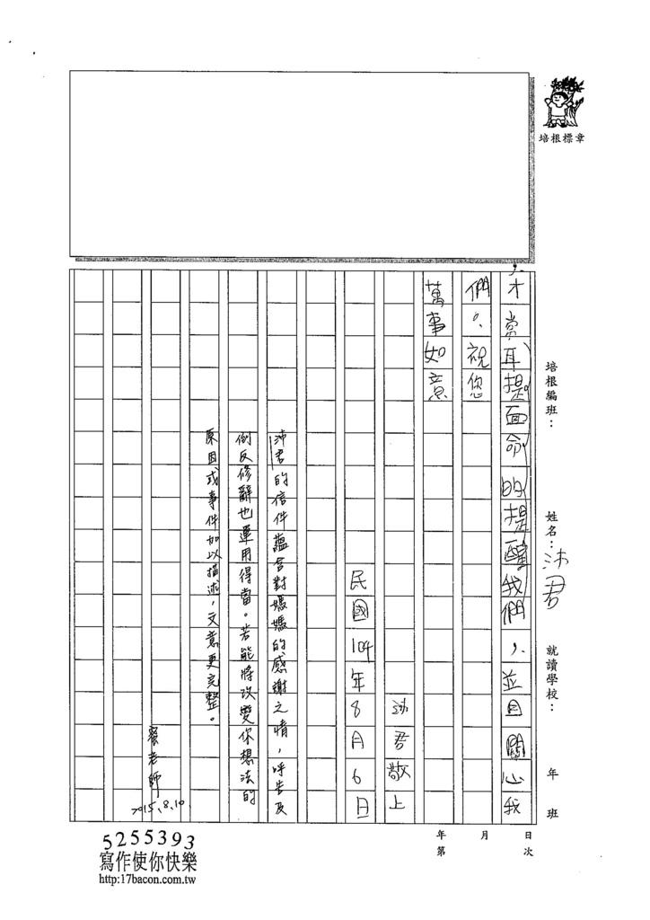 104L10范姜沛君 (2)