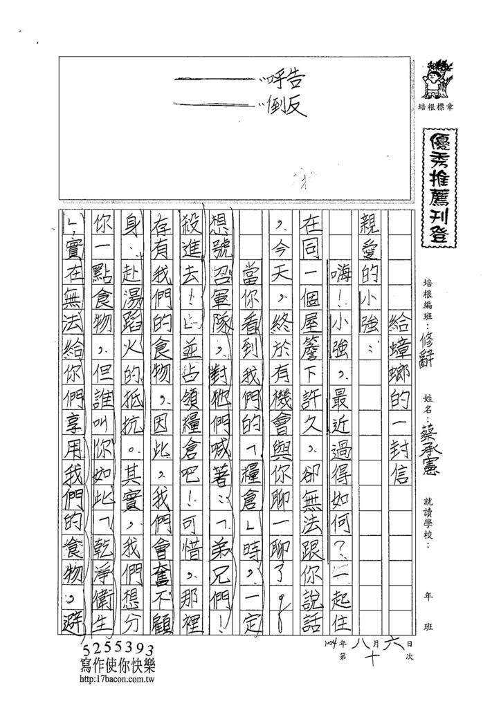 104L10蔡承憲 (1)
