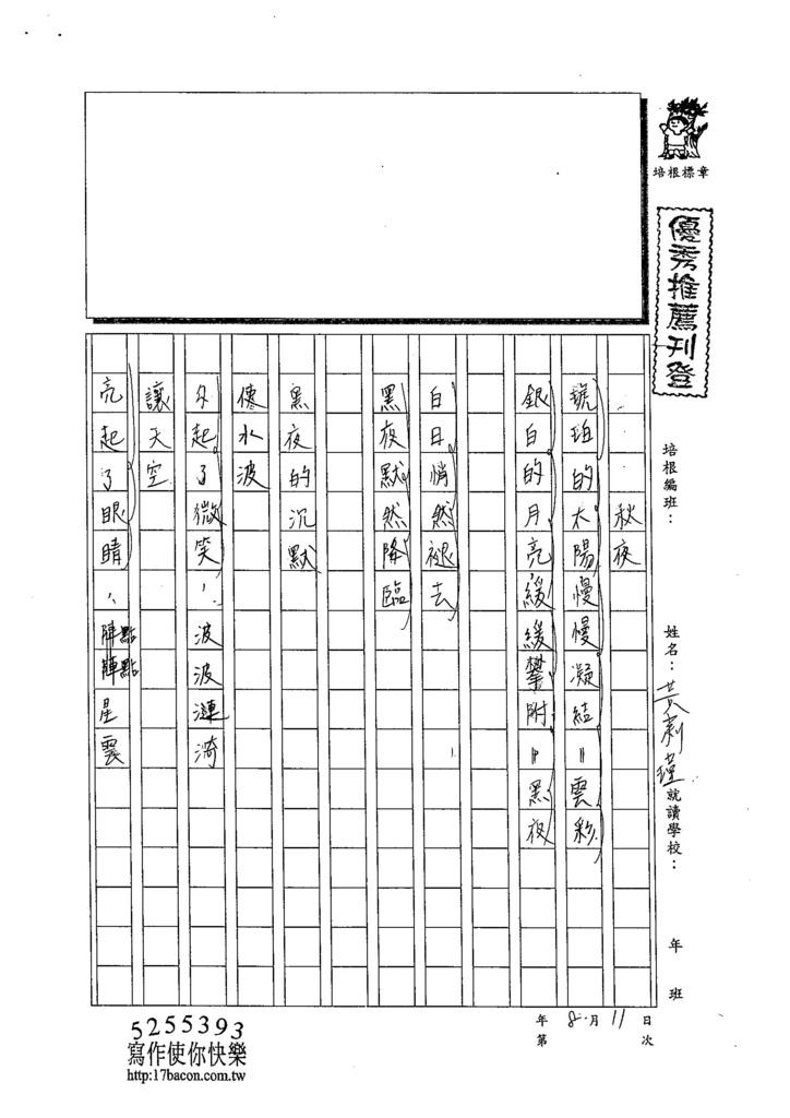 104L11黃莉瑾 (1)
