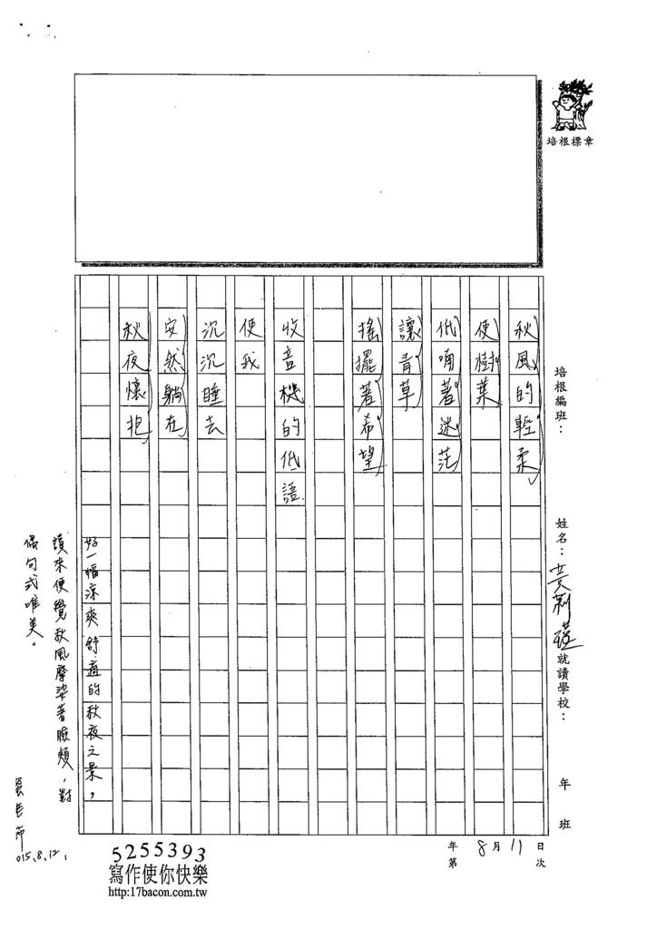 104L11黃莉瑾 (2)