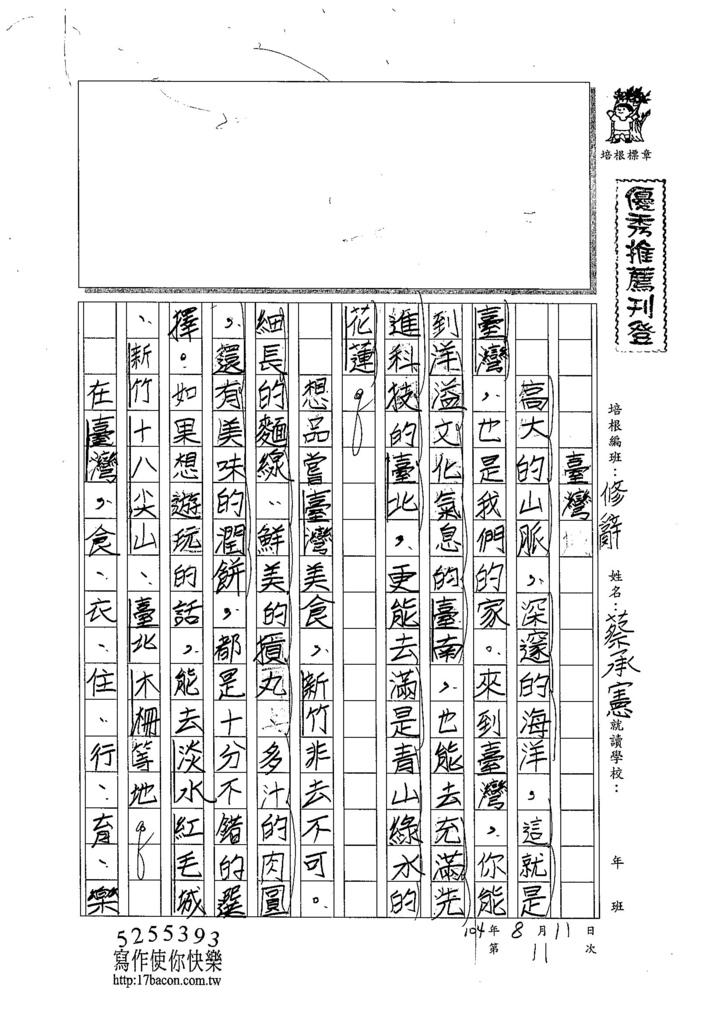 104L11蔡承憲 (1)