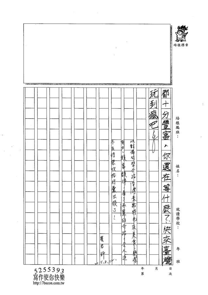 104L11蔡承憲 (2)