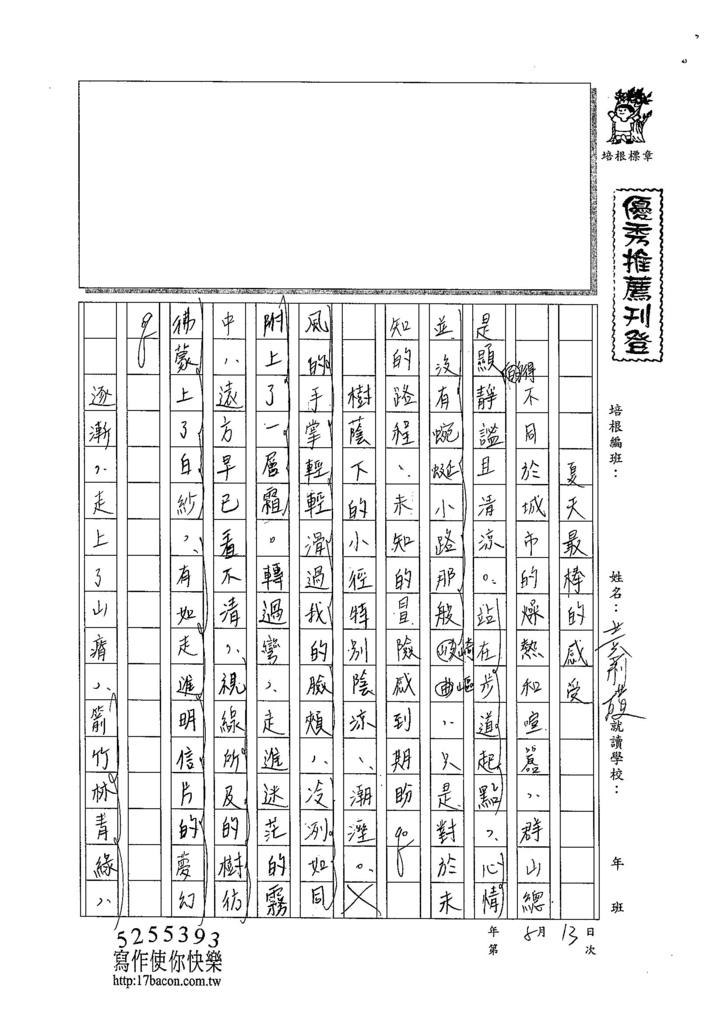104L12黃莉瑾 (1)