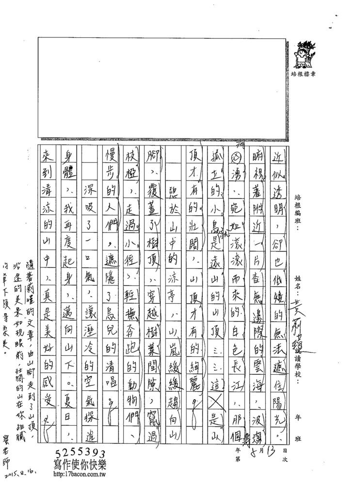 104L12黃莉瑾 (2)