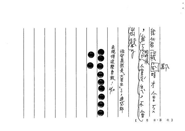 104TBW10楊恆安 (2)