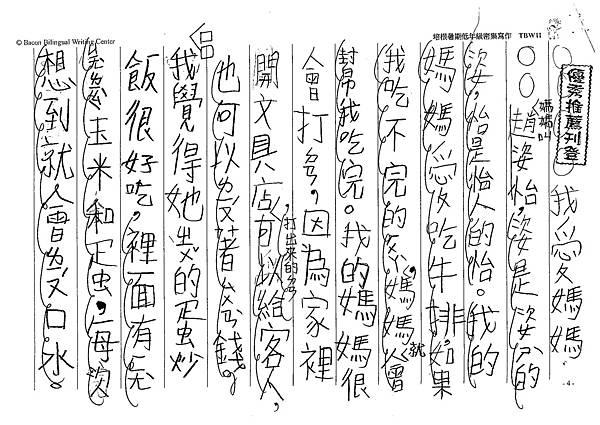 104TBW11楊芸禎 (1)