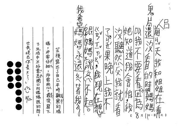 104TBW11楊芸禎 (2)