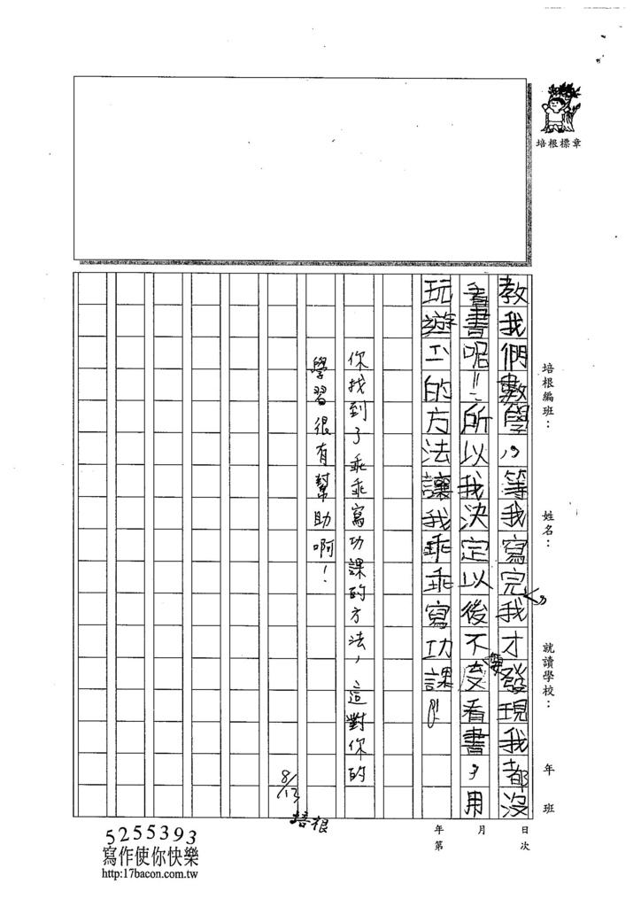 104TMW205李彥嫺 (2)